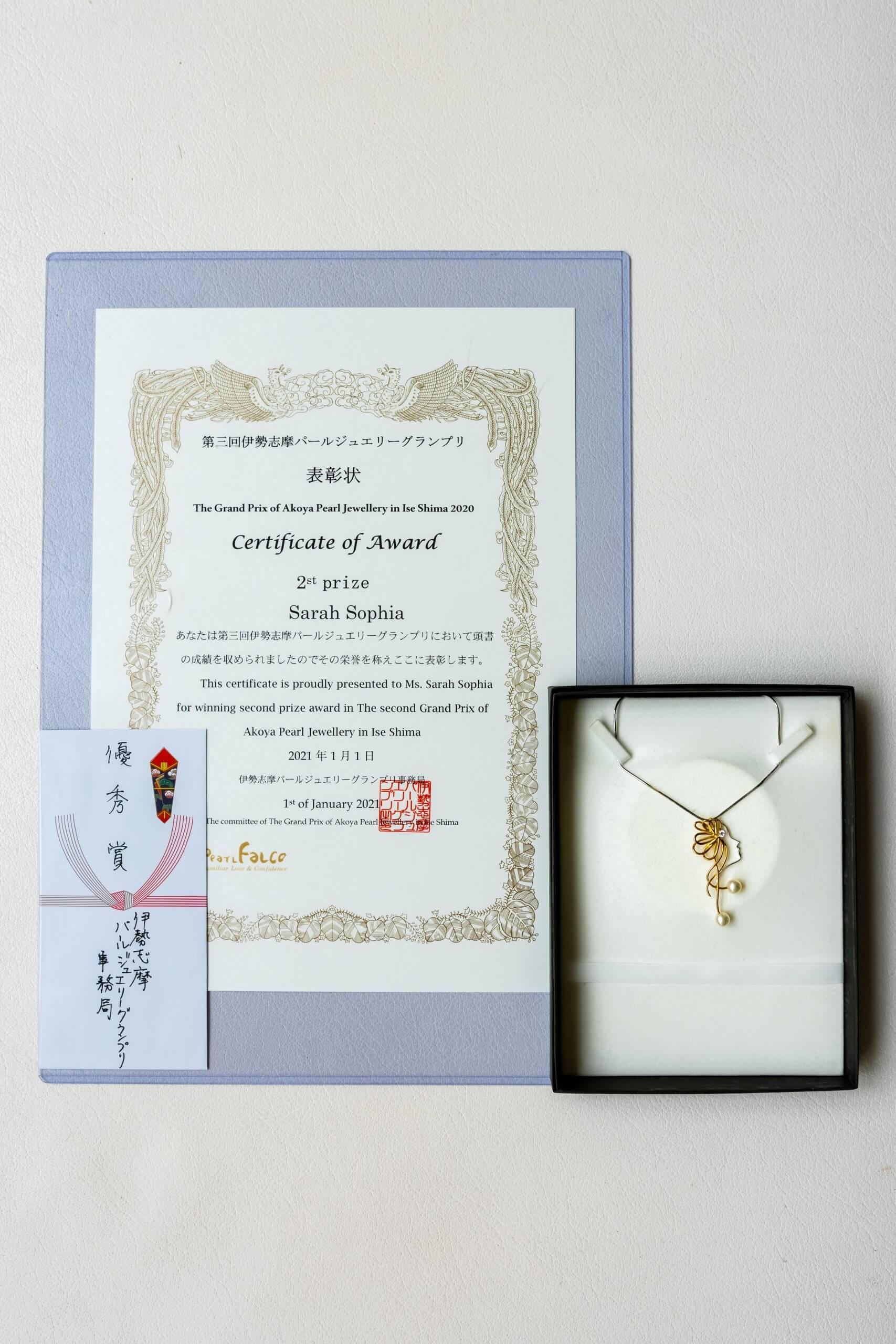award certificate for sarah sophia